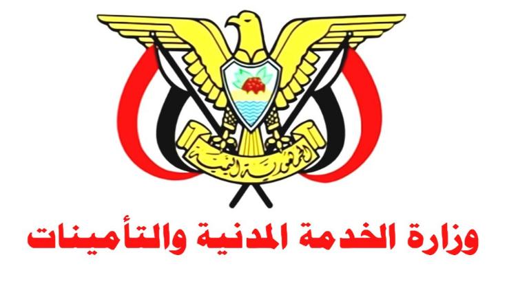 الخدمة المدنية تعلن إنتهاء إجازة عيد الأضحى المبارك وتعلن تشكيل فرق تفتيش للرقابة على الانظباط الوظيفي.